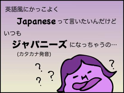 Pa ニーズ ジャ