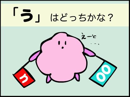 あいうえおフォニックス』う oo ...